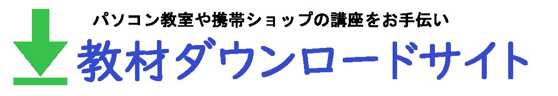 教材ダウンロードサイト【スマホ用教材】